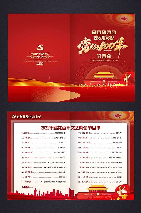 简约红金党建建党100周年文艺晚会节目单-众图网