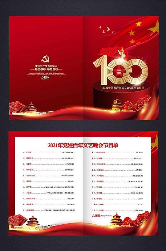 红色大气党建建党百年建党100周年文艺晚会节目单-众图网