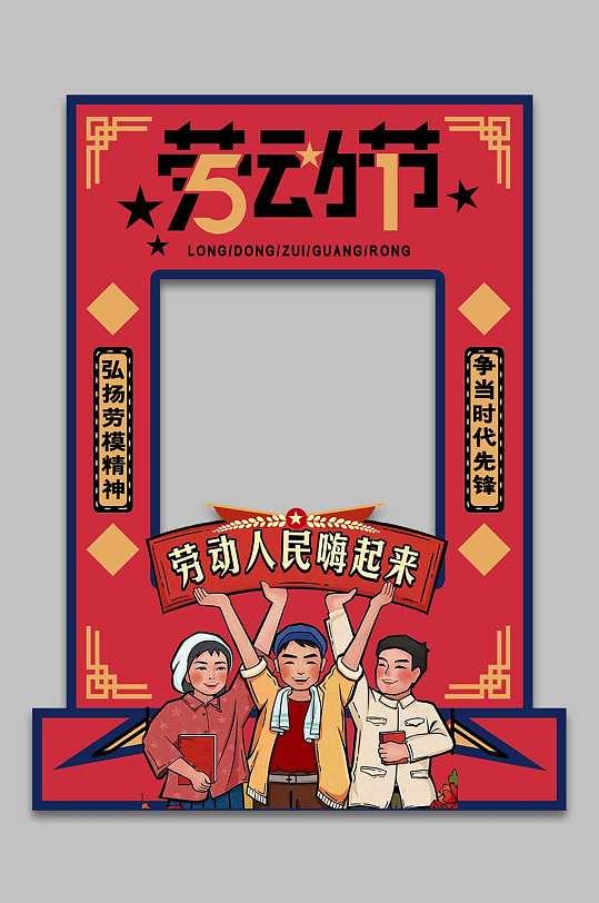 喜庆时尚复古五一劳动节拍照框-众图网
