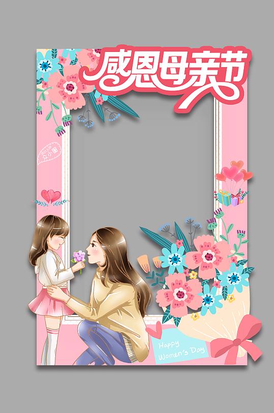 清新粉嫩花卉感恩母亲节拍照框 网红拍照墙设计-众图网