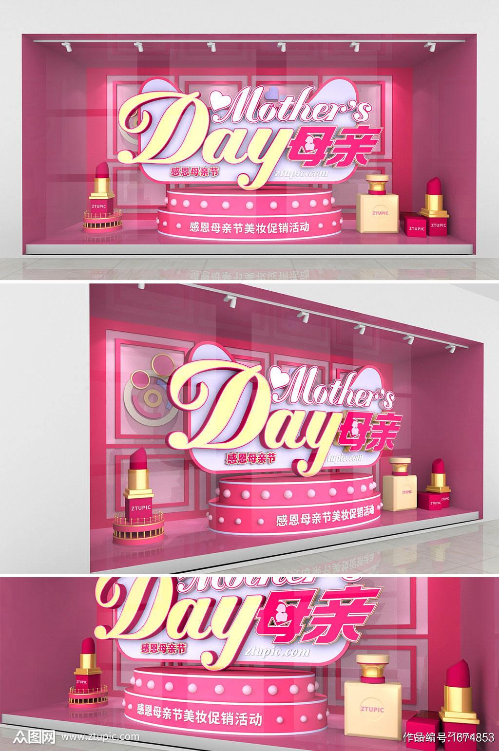 粉色时尚大气感恩回馈母亲节橱窗美陈素材