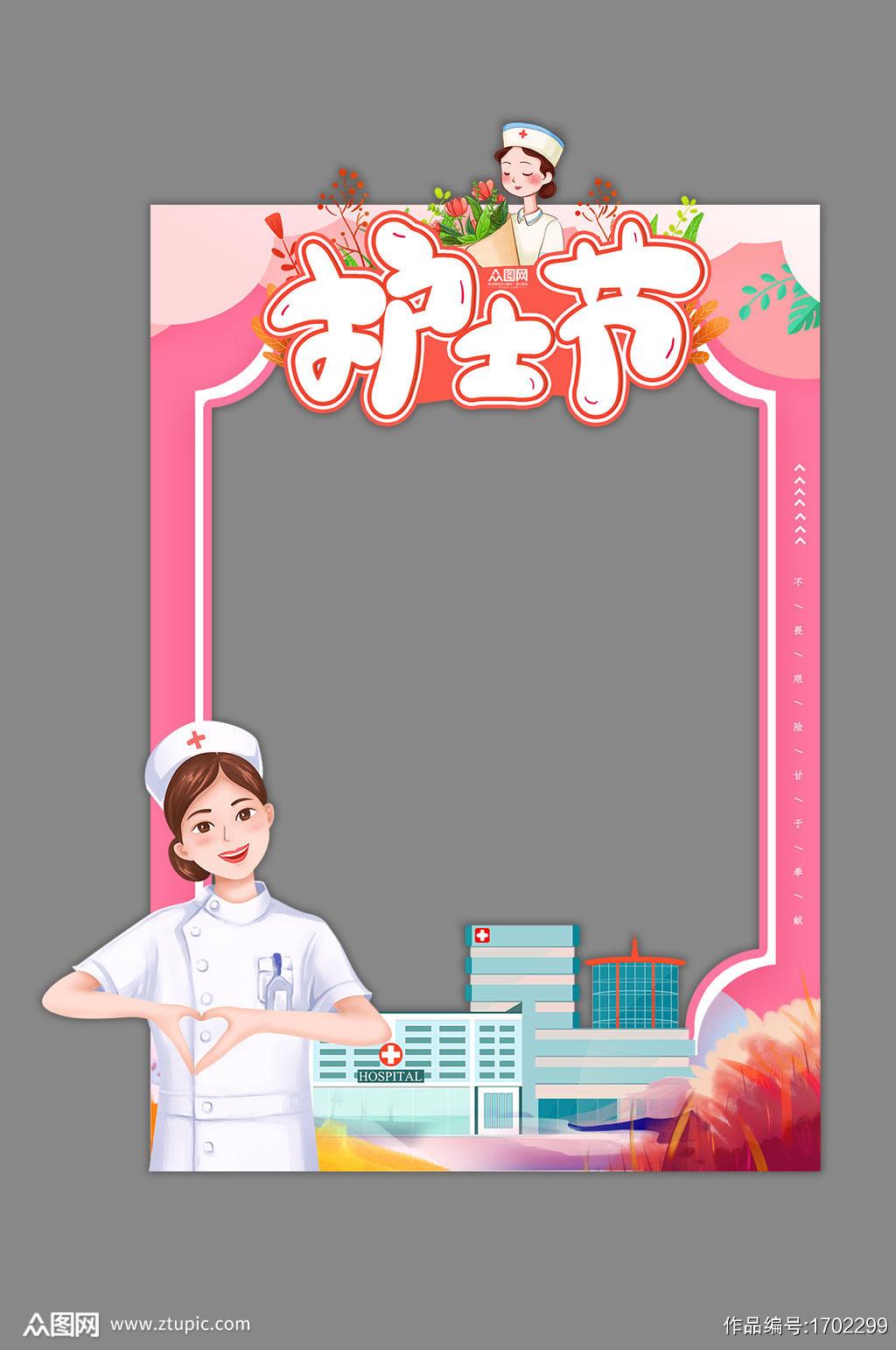 简约时尚致敬白衣天使护士节拍照框素材