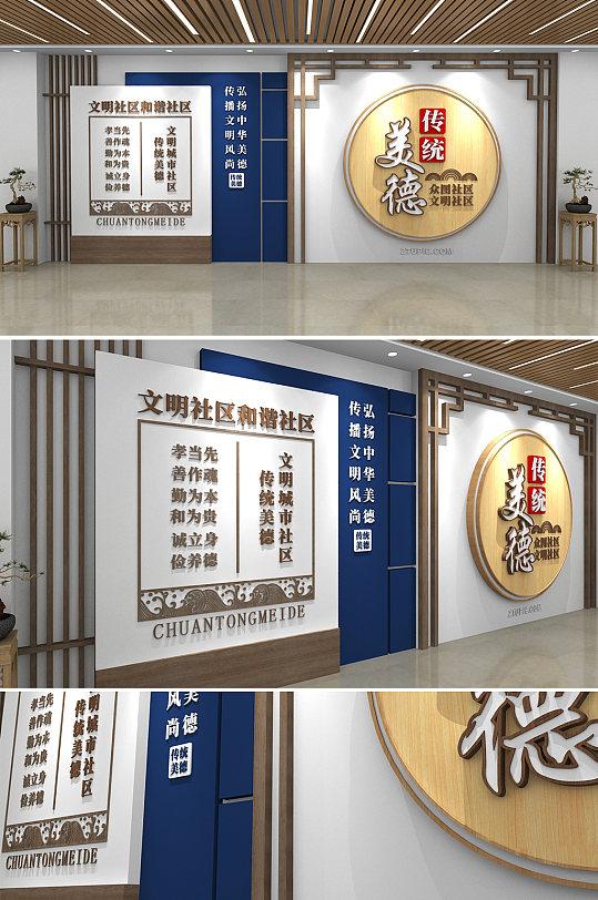 中式书籍文明城市社区传统美德文化墙