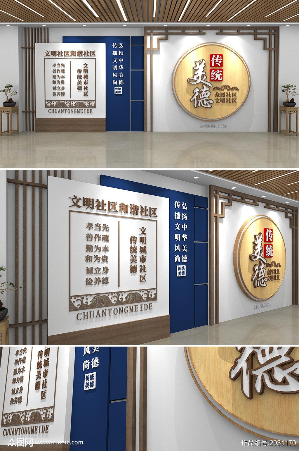 中式书籍文明城市社区传统美德文化墙素材