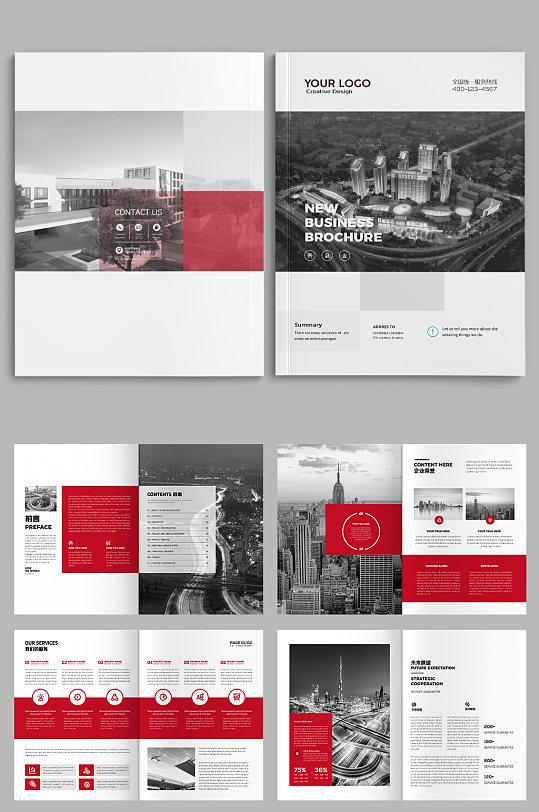 红色画册企业画册集团画册-众图网