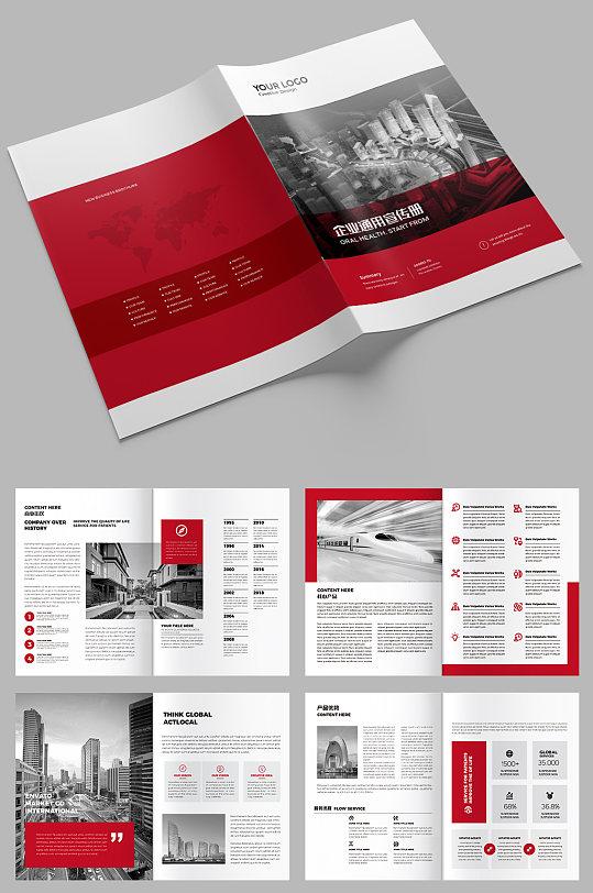 企业宣传册公司画册模板-众图网