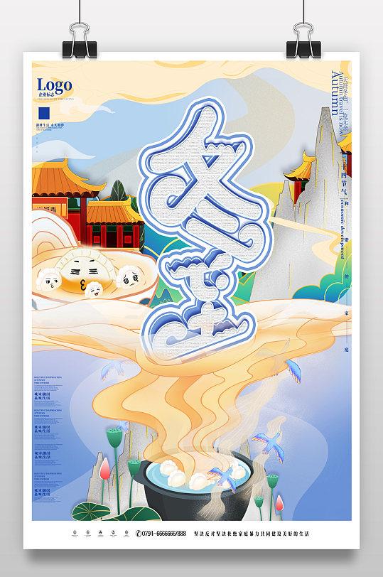 原创创意冬至吃饺子促销宣传海报-众图网