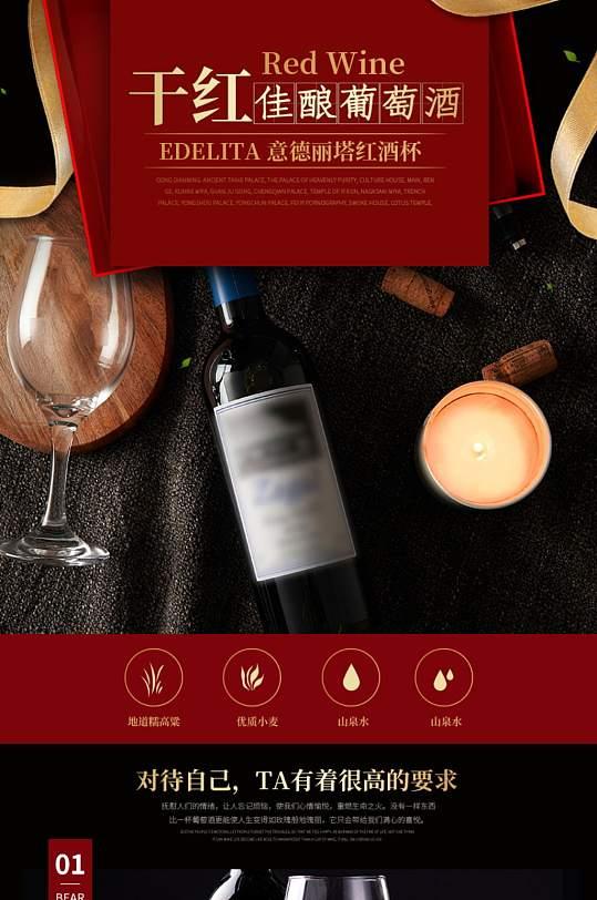 进口洋酒葡萄红酒详情页-众图网