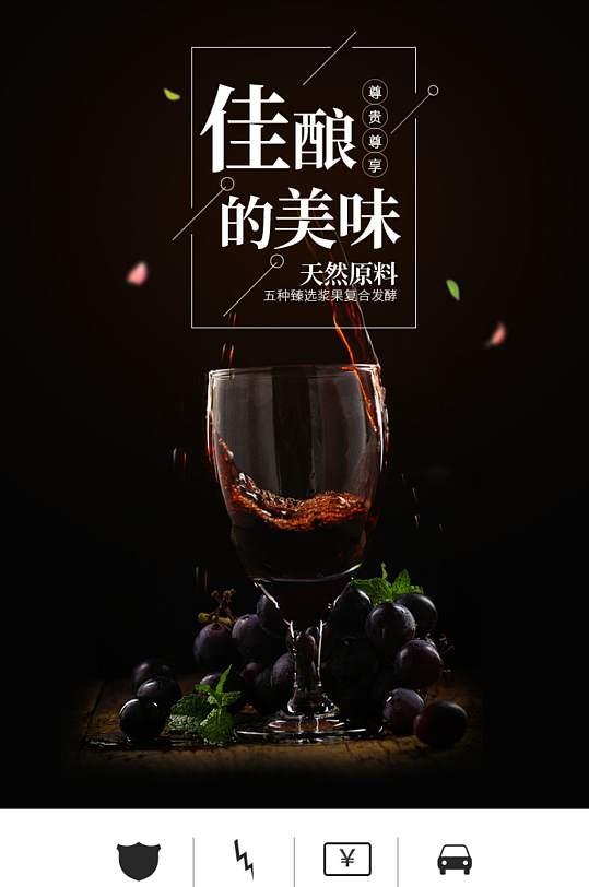 进口洋酒葡萄酒红酒详情页-众图网