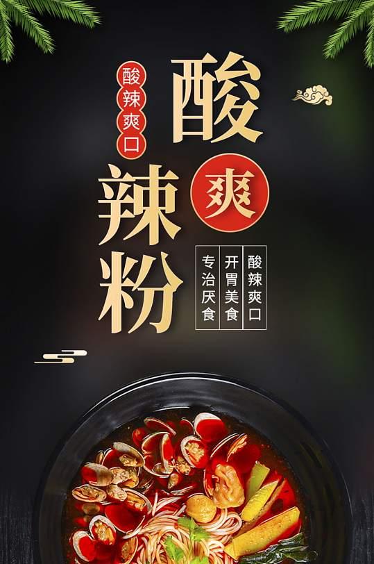 酸辣粉麻辣美食蔬果新鲜水果生鲜黑色详情页-众图网