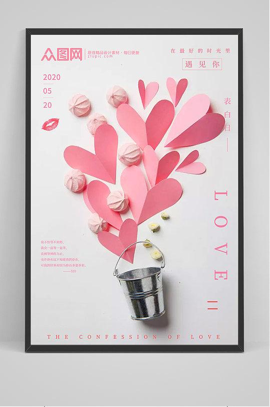 love520表白日海报-众图网