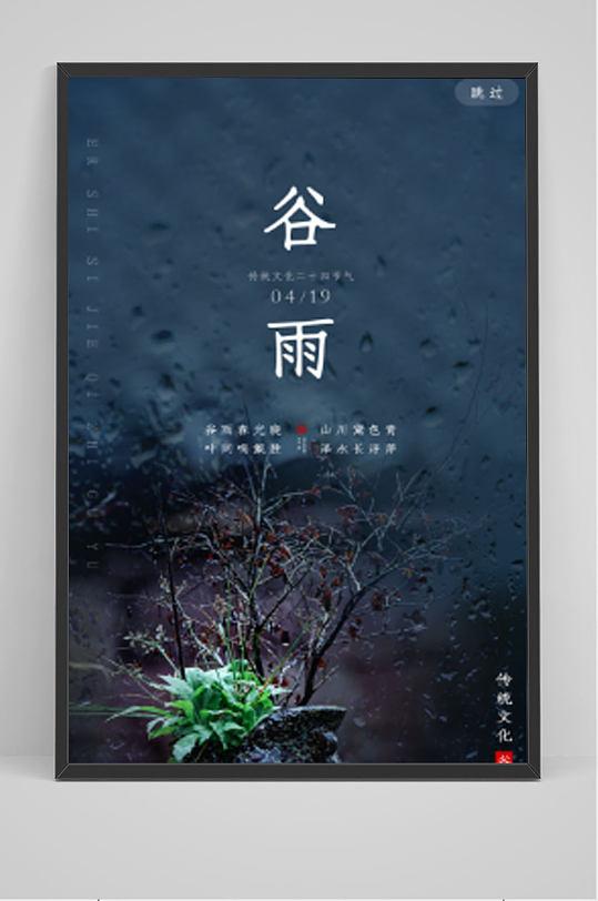 清新简约谷雨节气海报-众图网