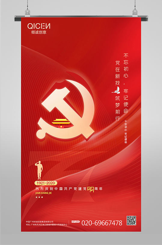 简约七一建党节党建海报-众图网
