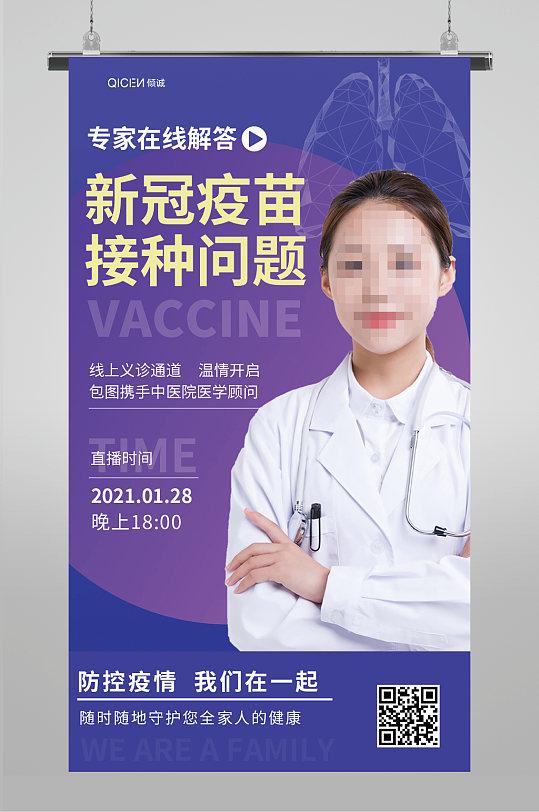 医疗抗疫疫情新冠疫苗接种线上直播海报-众图网