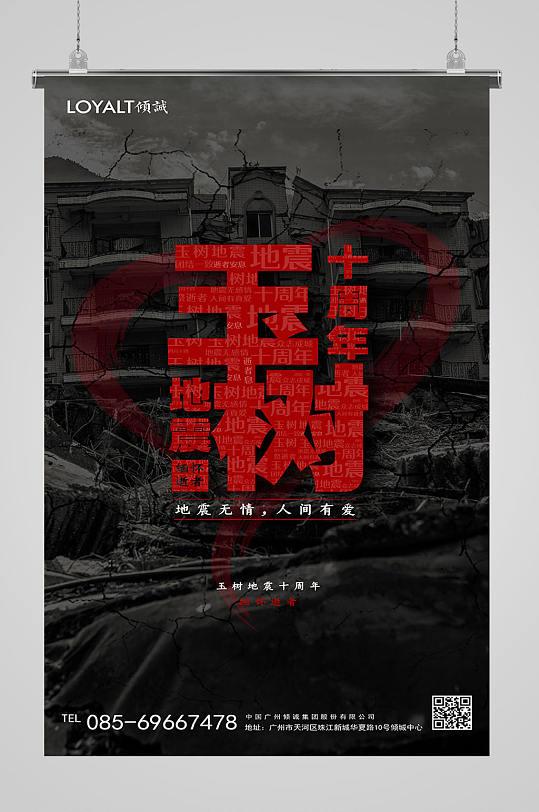 玉树地震十周年海报-众图网