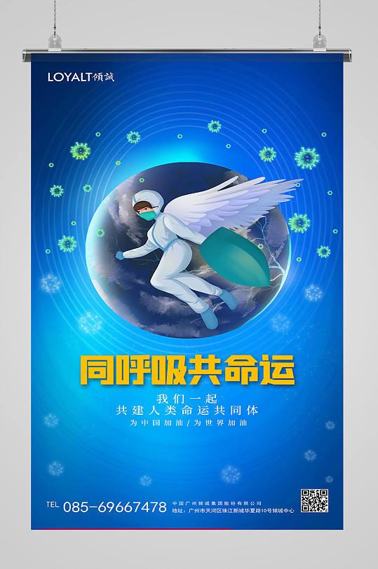 创意抗疫宣传海报-众图网