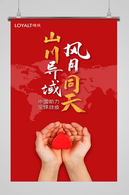 中国助力全球战疫海报-众图网