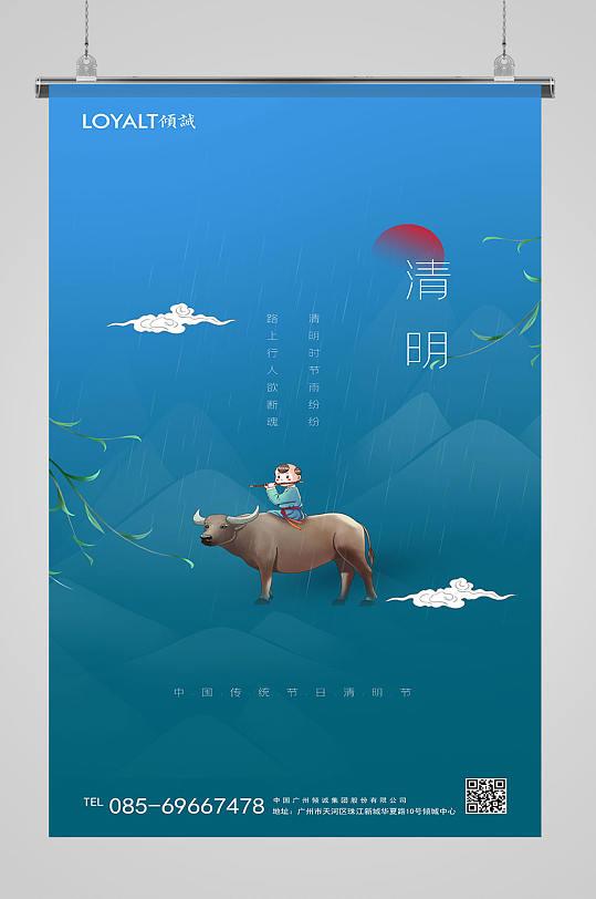 清明节宣传海报-众图网