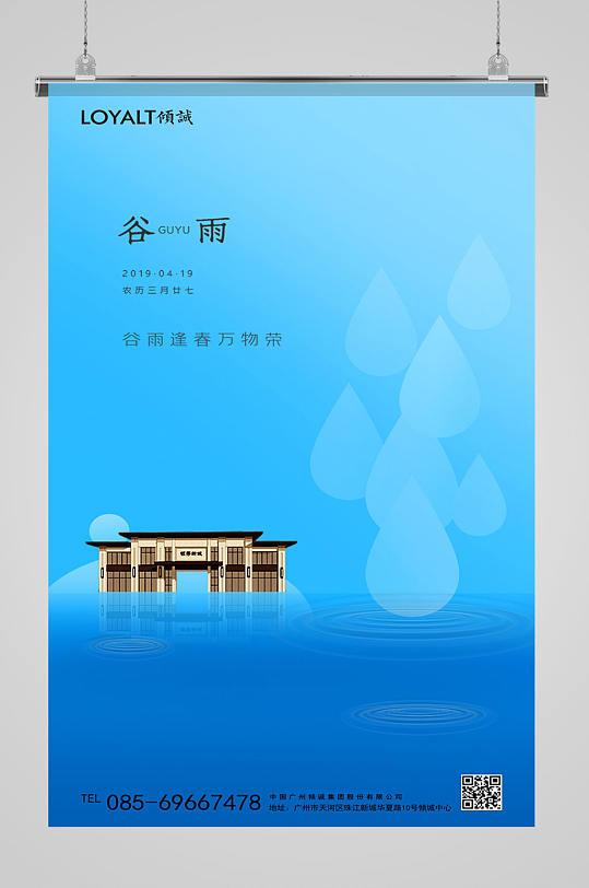 蓝色谷雨节气移动端海报-众图网