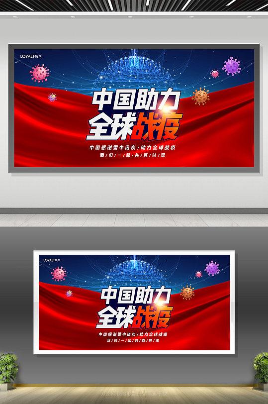 中国助力全球战疫公益展板-众图网