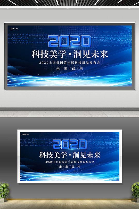 蓝色科技新品发布会展板-众图网