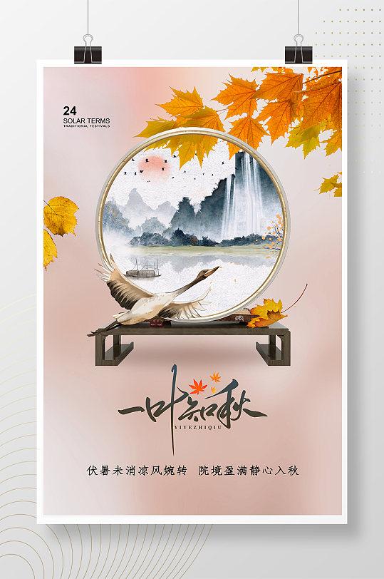 时尚大气山水画立秋节气海报