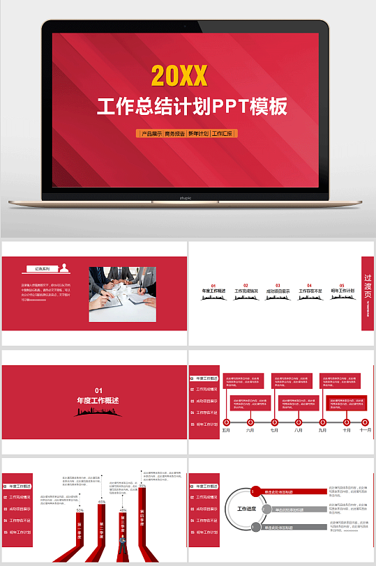 红色简约渐变商务PPT-众图网