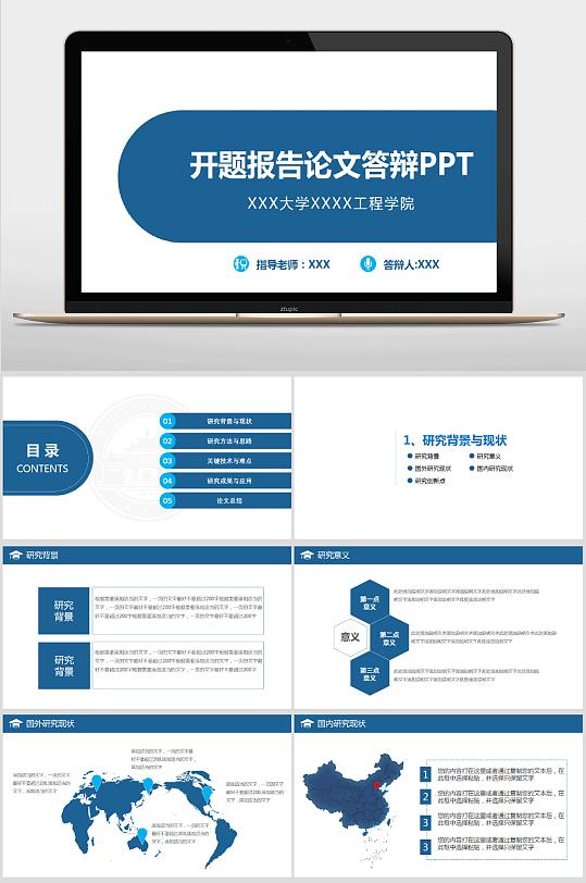 蓝色几何开题报告PPT-众图网