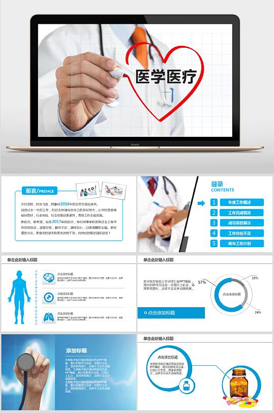 简洁蓝色医学医疗PPT-众图网