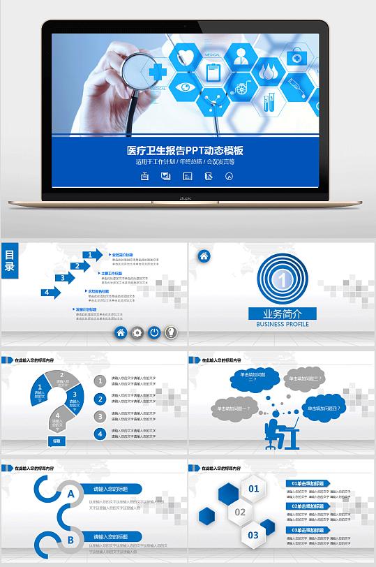 科技感医疗卫生报告PPT-众图网