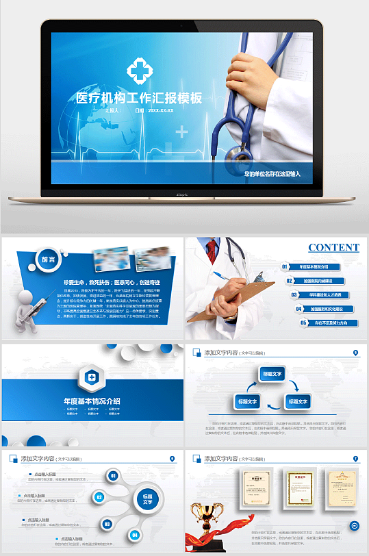 创意心电图医疗PPT-众图网