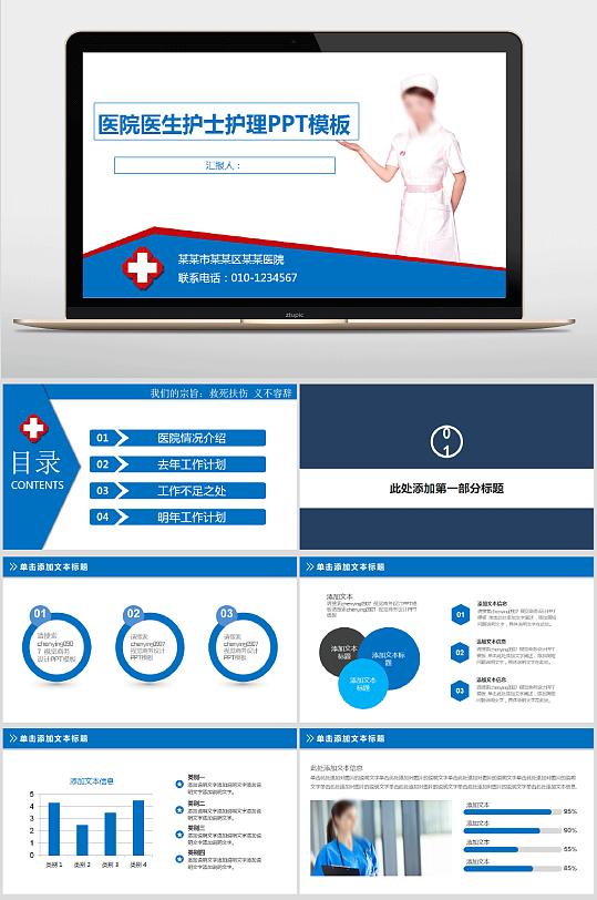 蓝色简约医疗护士PPT-众图网