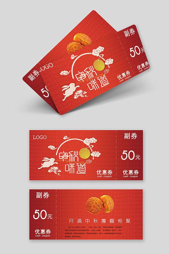红色中式纹理中秋节代金券礼月饼礼券-众图网