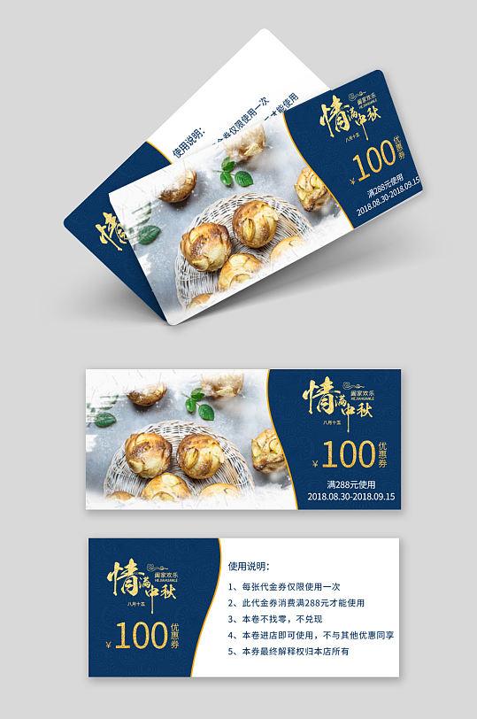 情满中秋中秋节礼品代金券月饼礼券-众图网