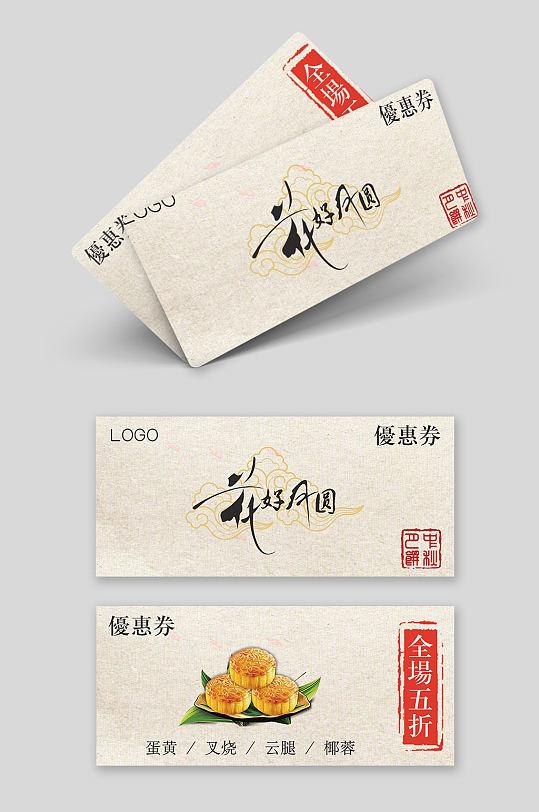 中式纸纹花好月圆月饼礼卷-众图网