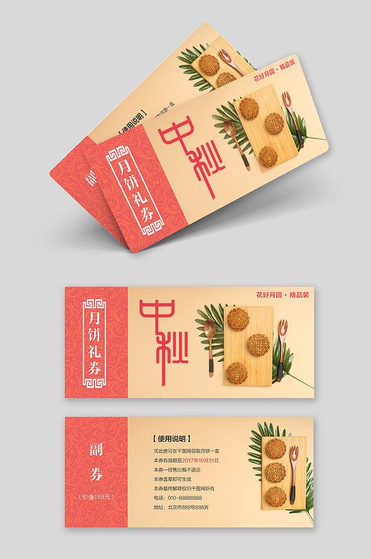 简约小清新中秋月饼礼金券礼券-众图网