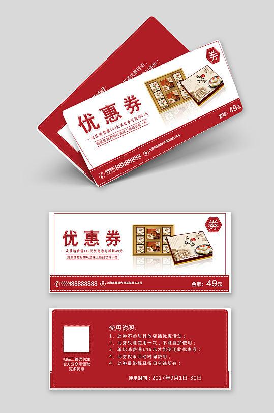 红色简洁商品企业优惠券优惠券模板月饼礼券-众图网