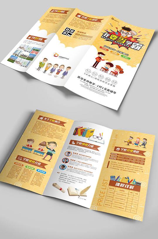 黄色卡通儿童培训招生简章宣传单三折页-众图网