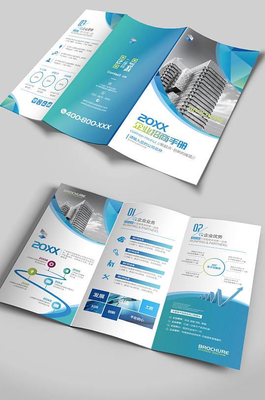 蓝色科技感企业宣传三折页招商手册宣传单-众图网