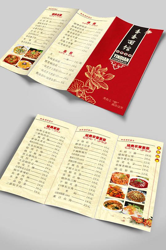 红色中式美食面馆菜单三折页菜谱内页-众图网