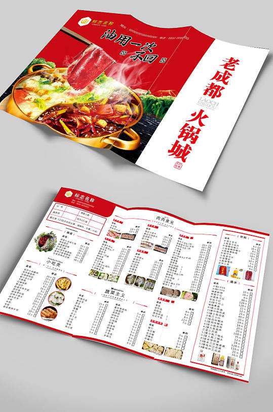 红色大气老火锅美食点菜单三折页菜谱内页-众图网
