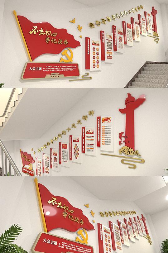 党建楼梯文化墙十九大-众图网