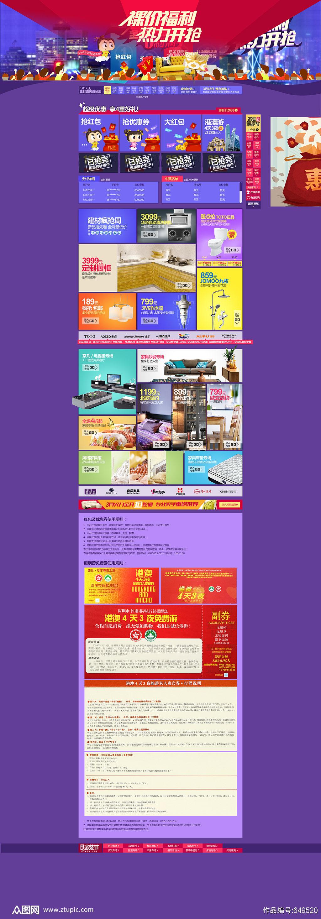 双十一活动促销首页设计素材