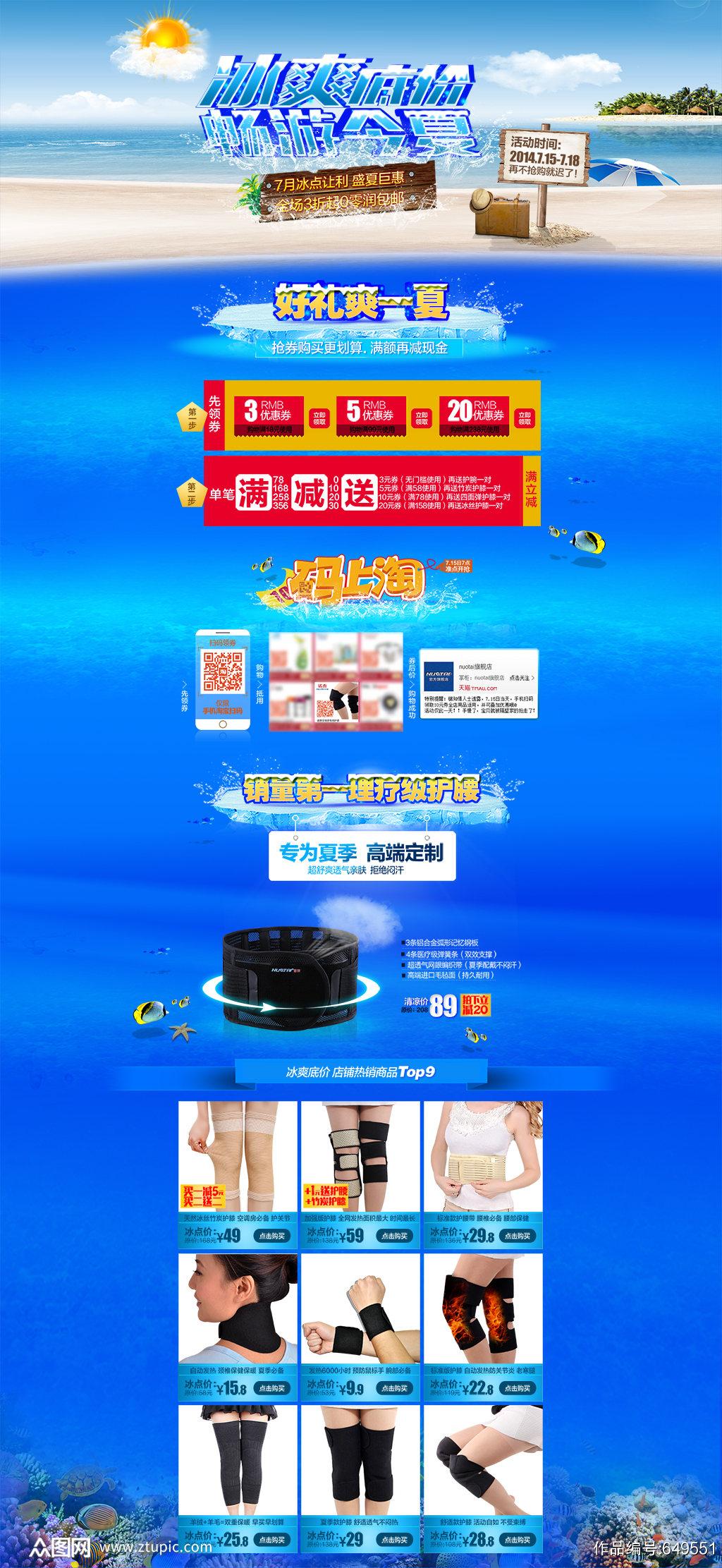 蓝色促销活动首页设计素材