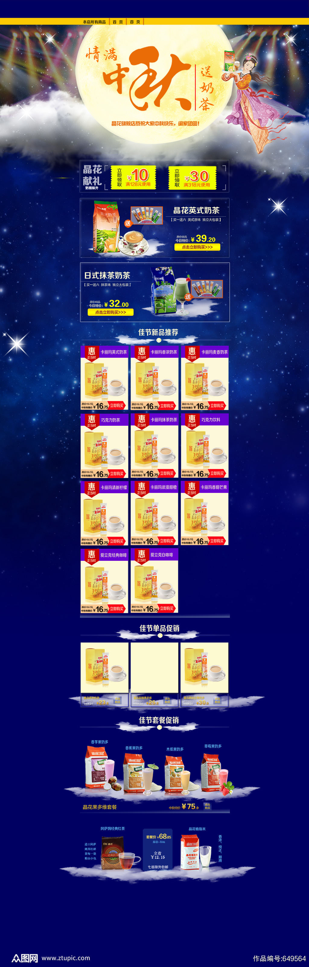中秋节活动促销首页设计素材