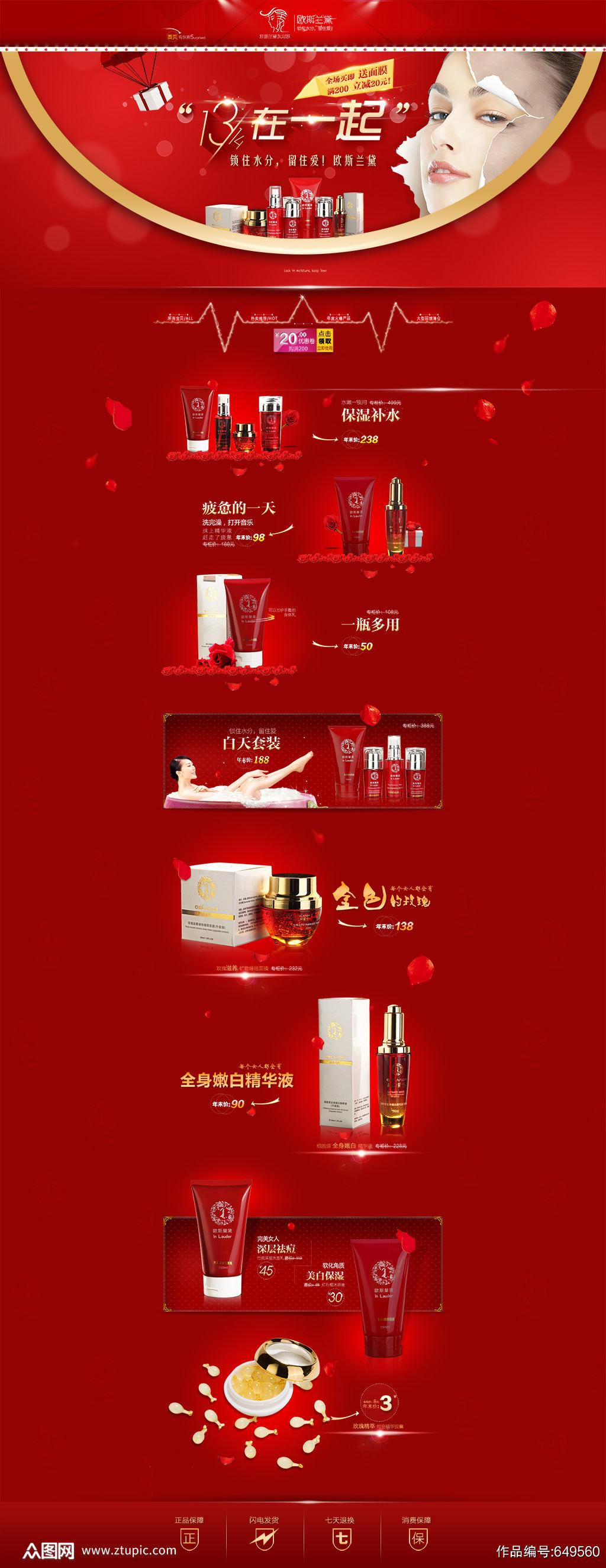 女性化妆品活动促销首页设计素材