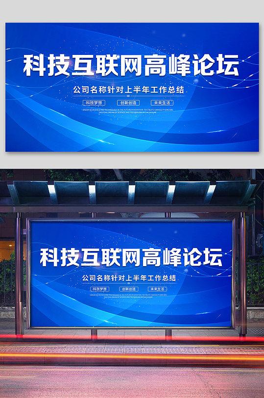 蓝色科技商务会议背景展板
