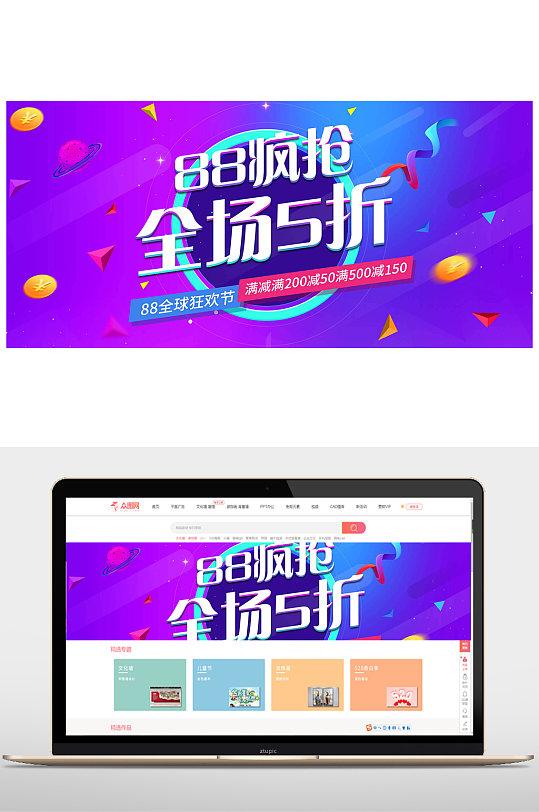 购物节促销618海报设计-众图网