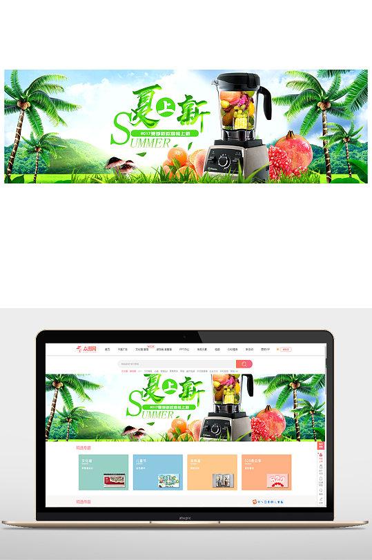 淘宝夏日促销购物节海报设计-众图网