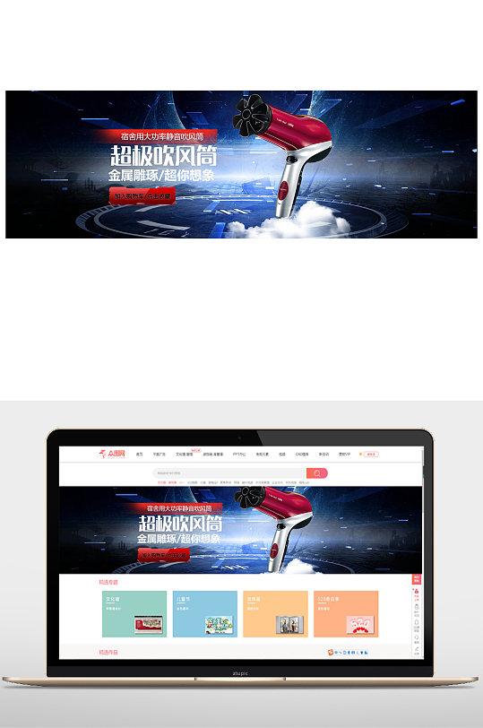 淘宝家电促销活动海报设计-众图网